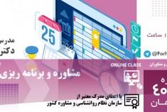 دوره جامع آنلاین آموزشی مشاوره و برنامه ریزی تحصیلی 7 و 8 اسفند ماه